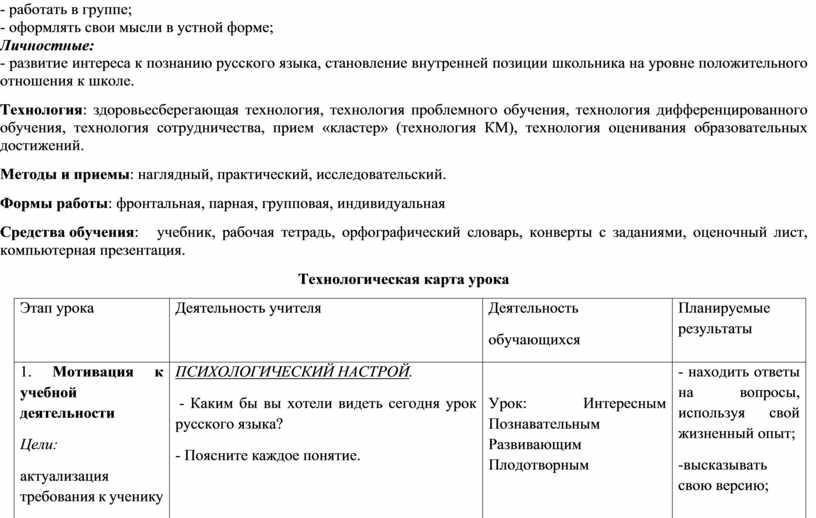 Личностные : - развитие интереса к познанию русского языка, становление внутренней позиции школьника на уровне положительного отношения к школе
