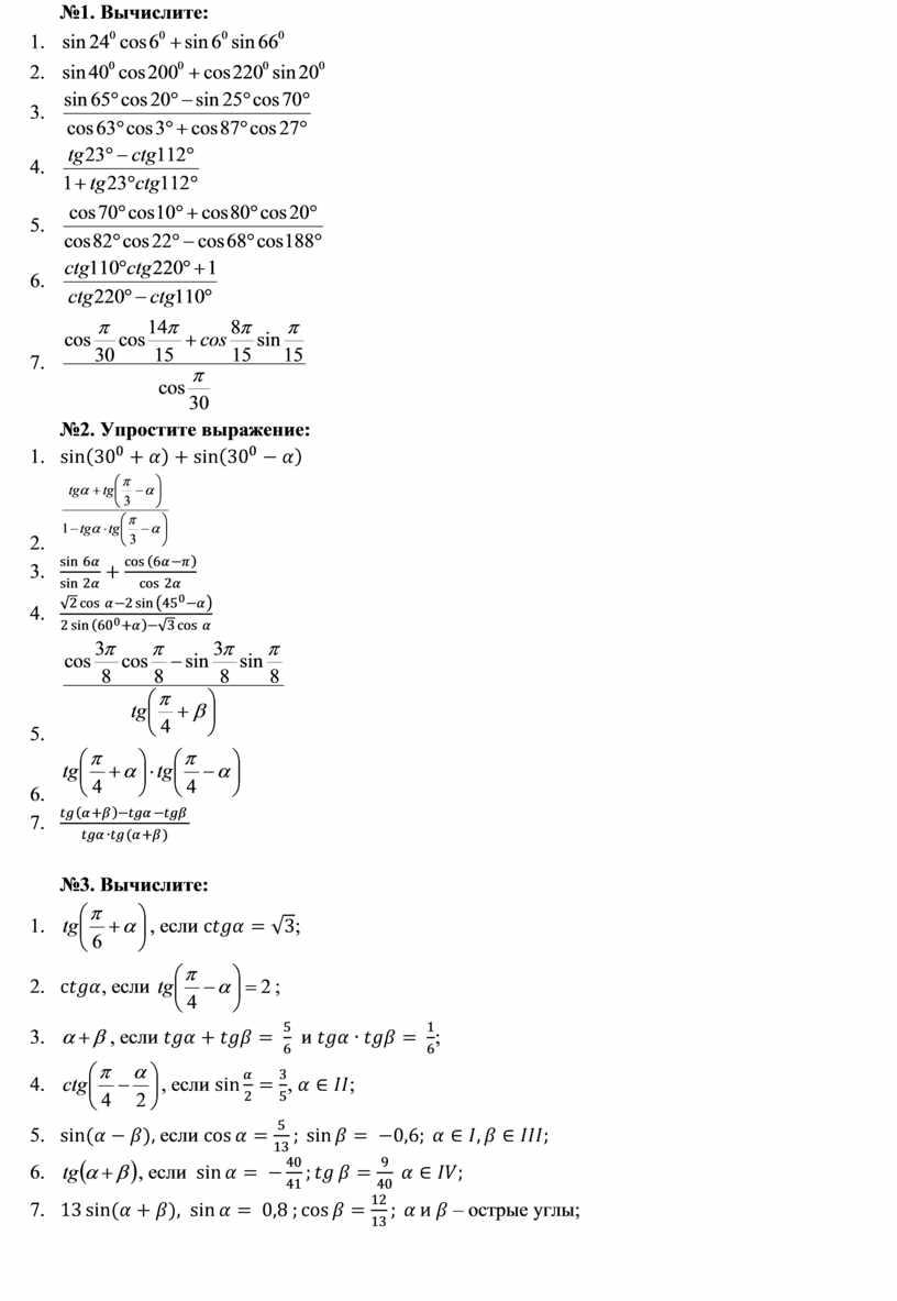 Вычислите: 1. 2