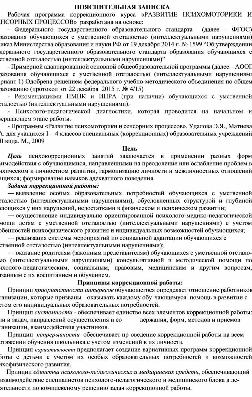 Пояснительная записка Рабочая программа коррекционного курса «