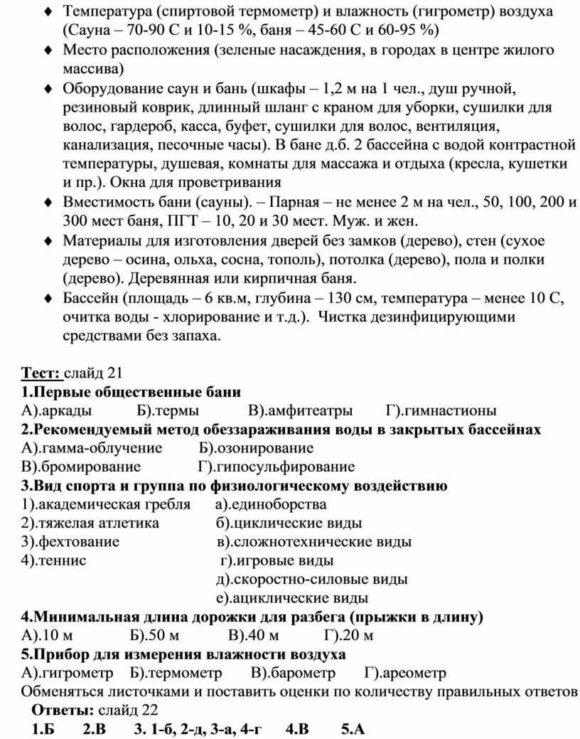 Температура (спиртовой термометр) и влажность (гигрометр) воздуха (Сауна – 70-90