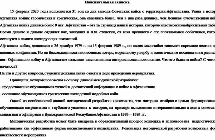 Пояснительная записка 15 февраля 2020 года исполняется 31 год со дня вывода