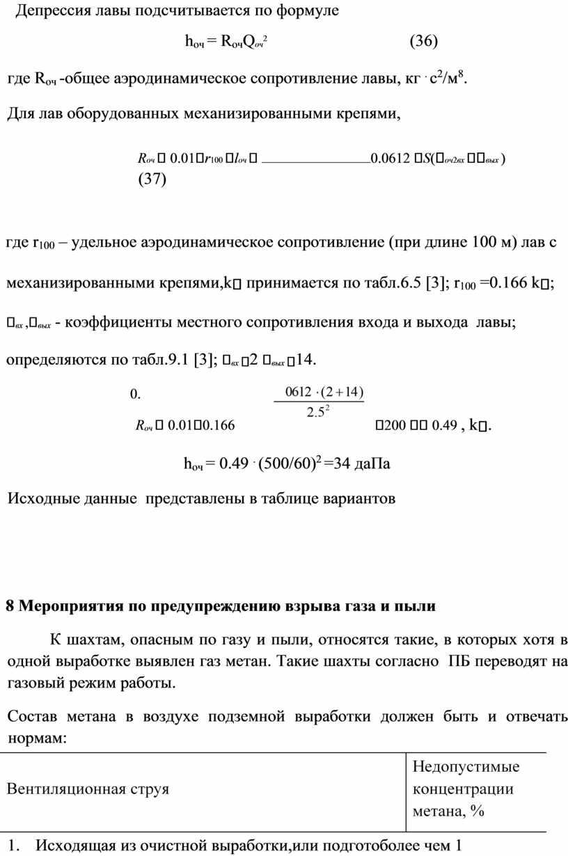 Депрессия лавы подсчитывается по формуле h оч =