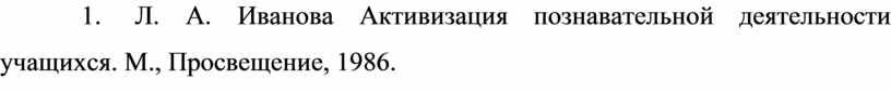 Л. А. Иванова Активизация познавательной деятельности учащихся