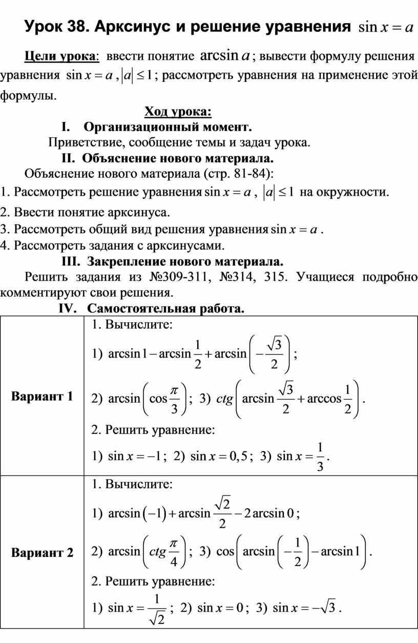 Урок 38. Арксинус и решение уравнения