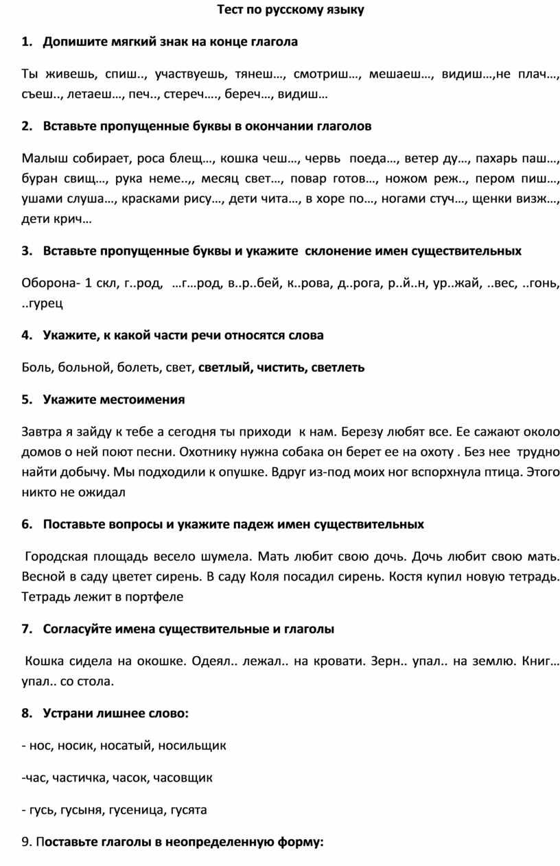 Тест по русскому языку 1.
