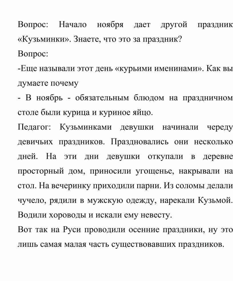 Вопрос: Начало ноября дает другой праздник «Кузьминки»