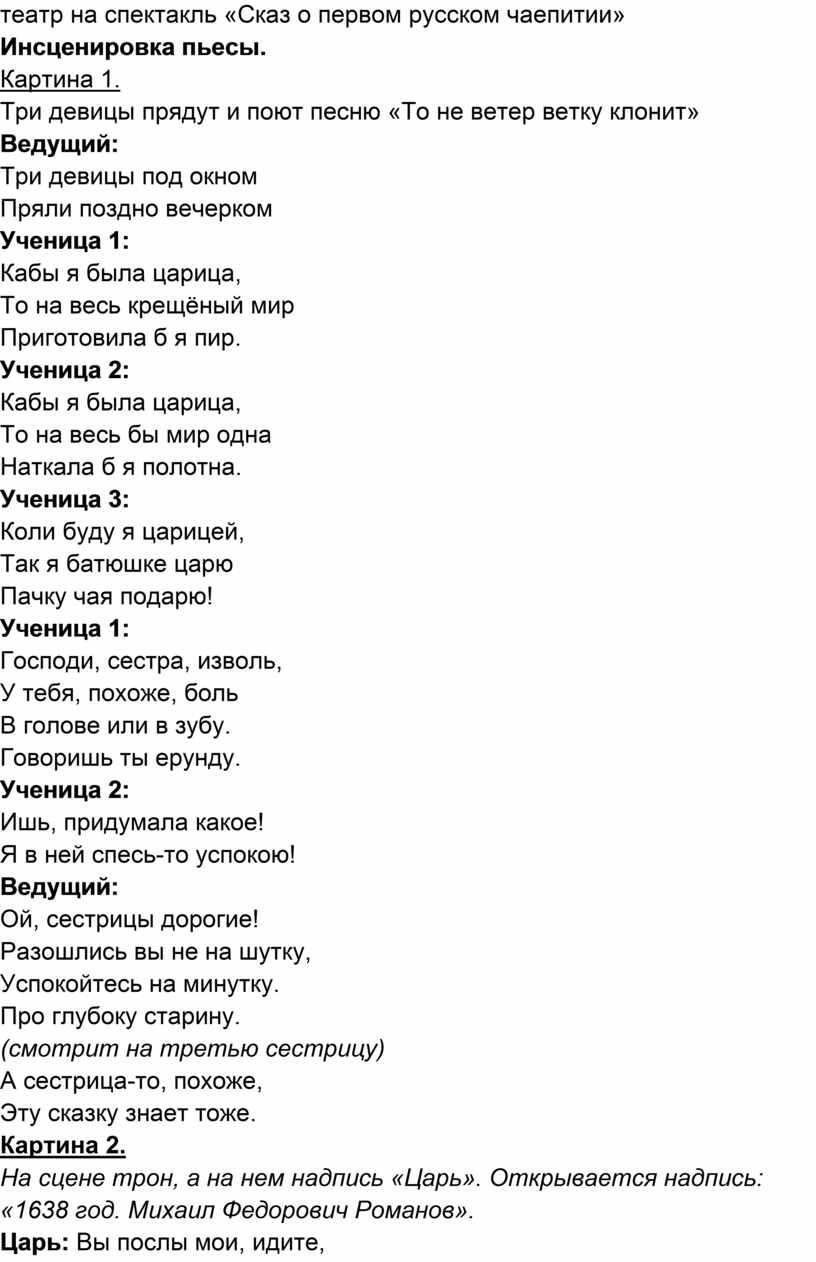 Сказ о первом русском чаепитии»