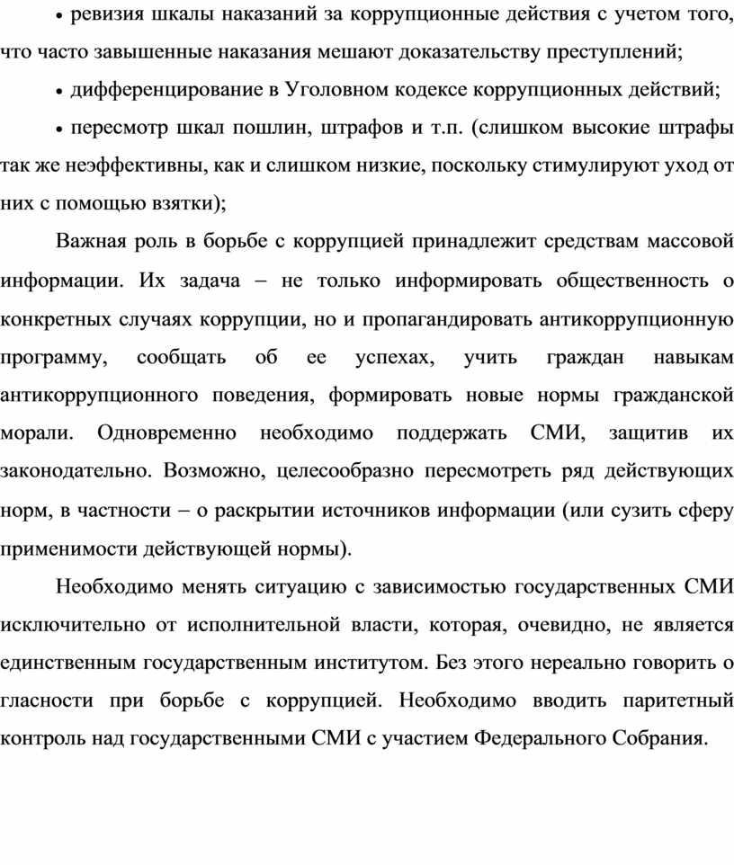 Уголовном кодексе коррупционных действий; · пересмотр шкал пошлин, штрафов и т