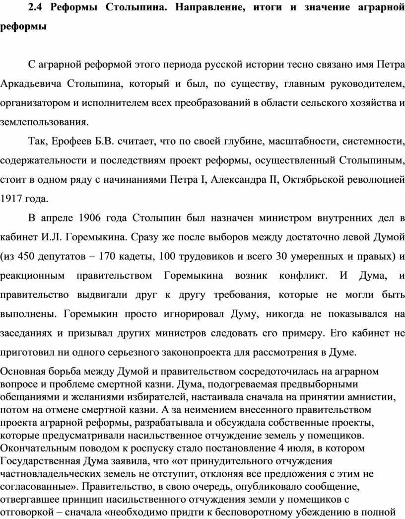 Реформы Столыпина. Направление, итоги и значение аграрной реформы