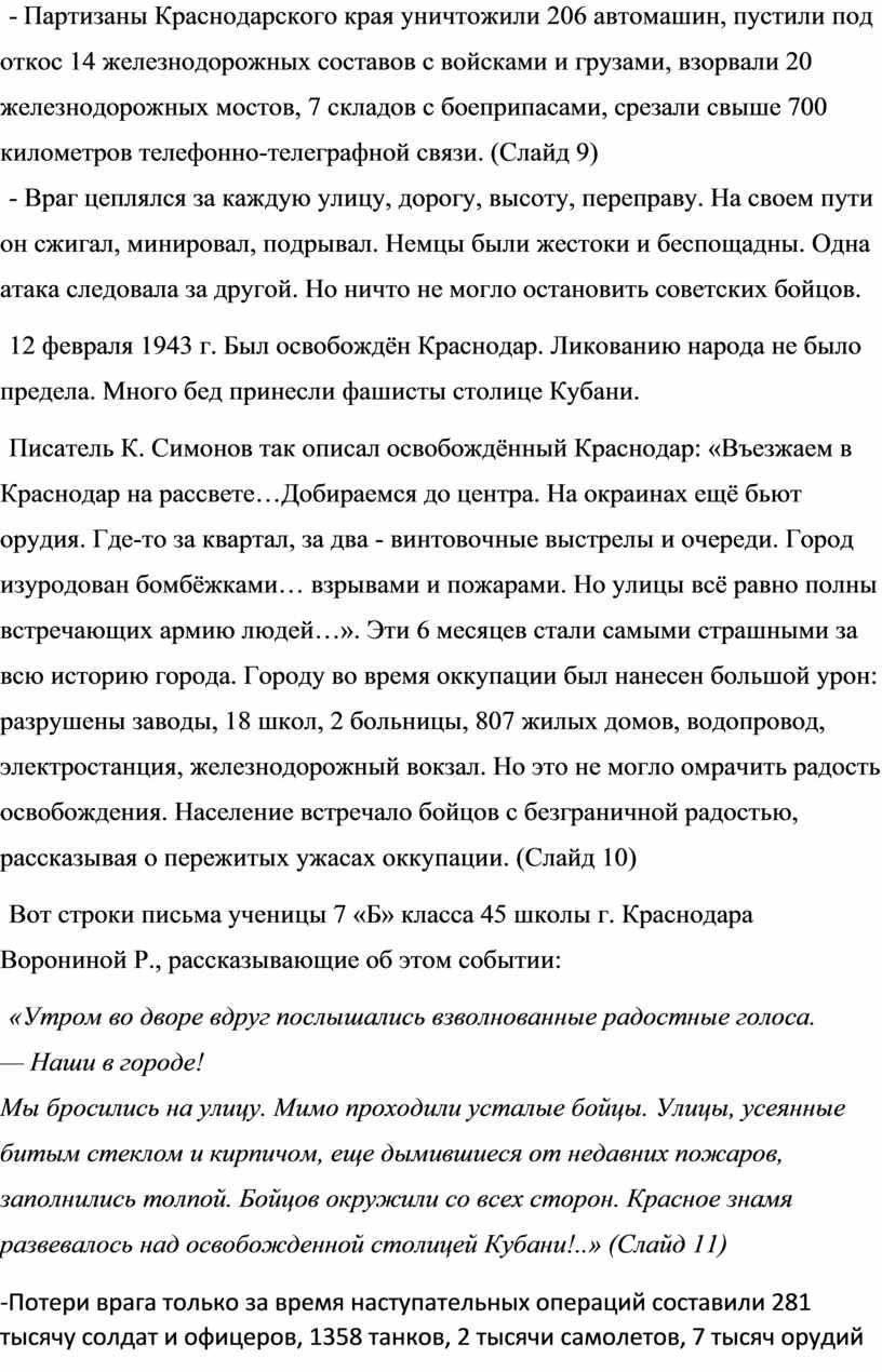 Партизаны Краснодарского края уничтожили 206 автомашин, пустили под откос 14 железнодорожных составов с войсками и грузами, взорвали 20 железнодорожных мостов, 7 складов с боеприпасами, срезали…