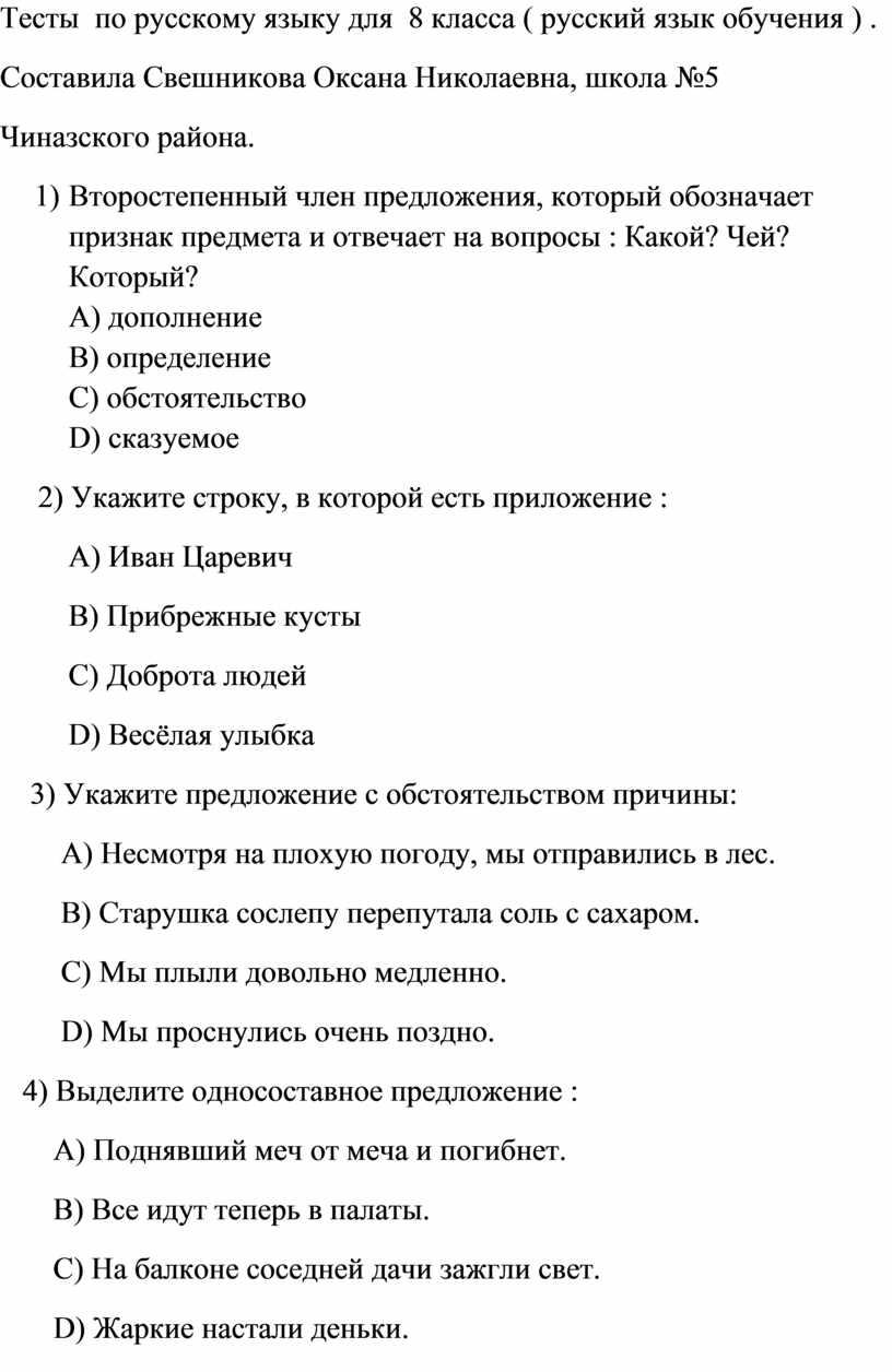 Тесты по русскому языку для 8 класса ( русский язык обучения )