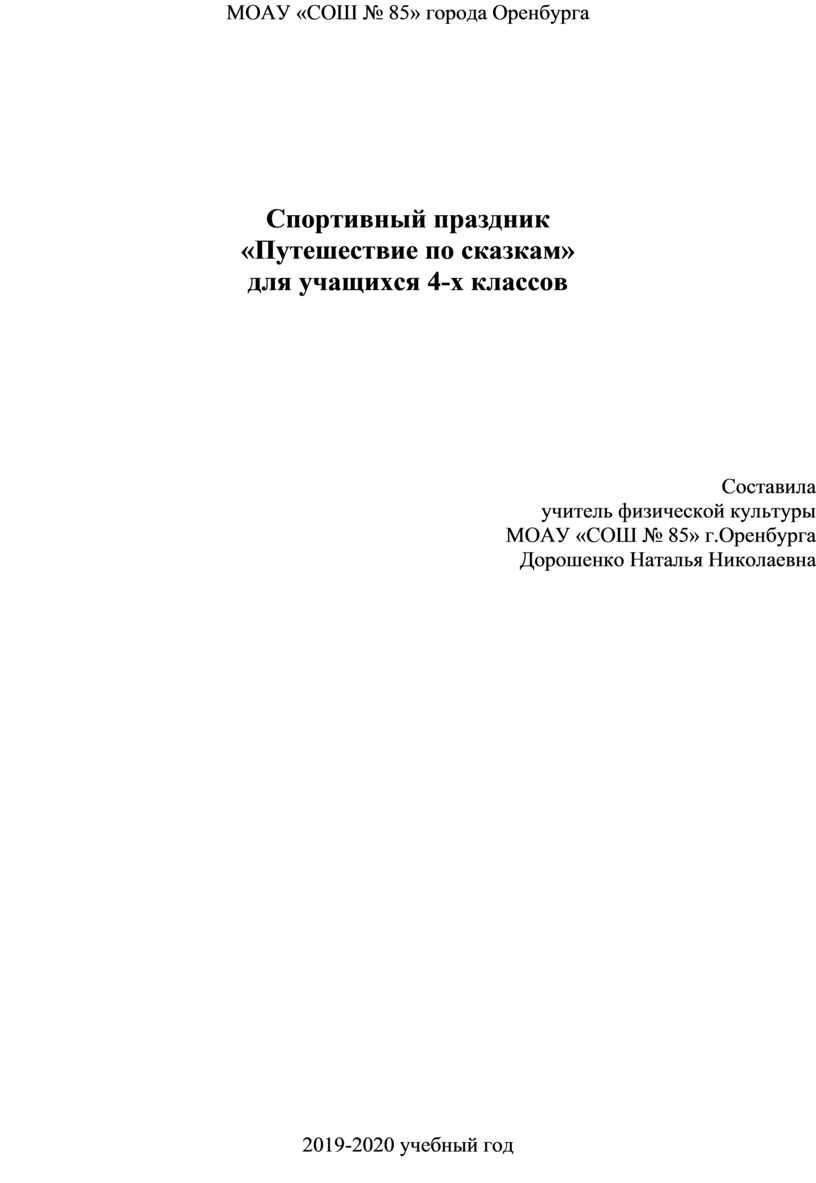 МОАУ «СОШ № 85» города Оренбурга