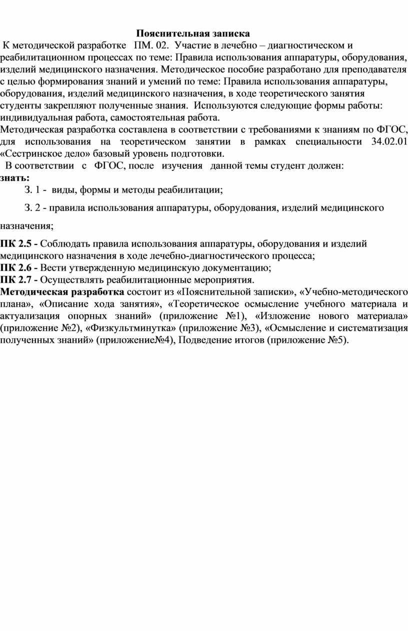 Пояснительная записка К методической разработке