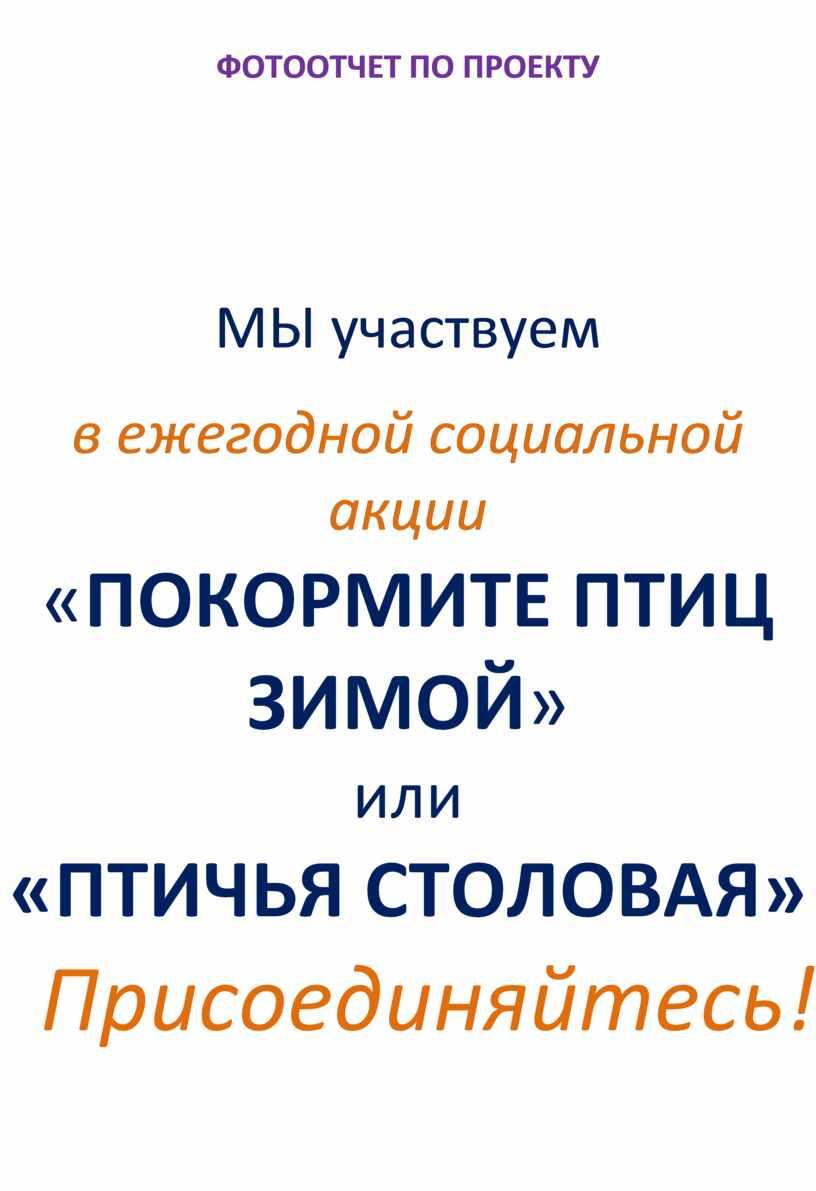 ФОТООТЧЕТ ПО ПРОЕКТУ МЫ участвуем в ежегодной социальной акции «