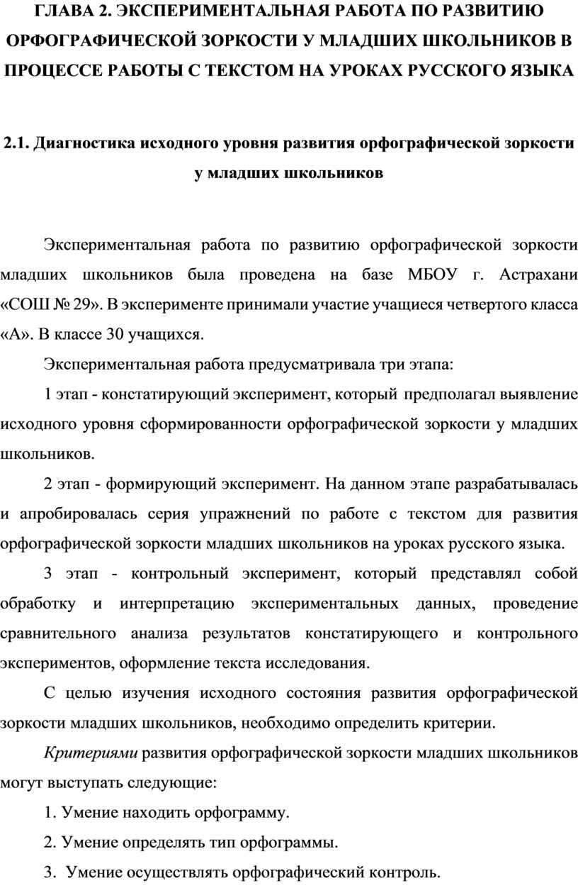 ГЛАВА 2. ЭКСПЕРИМЕНТАЛЬНАЯ РАБОТА