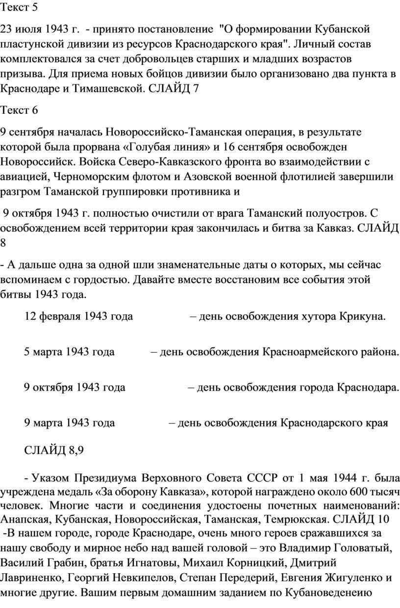 """Текст 5 23 июля 1943 г. - принято постановление """"О формировании"""