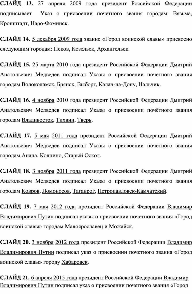 СЛАЙД 13. 27 апреля 2009 года президент