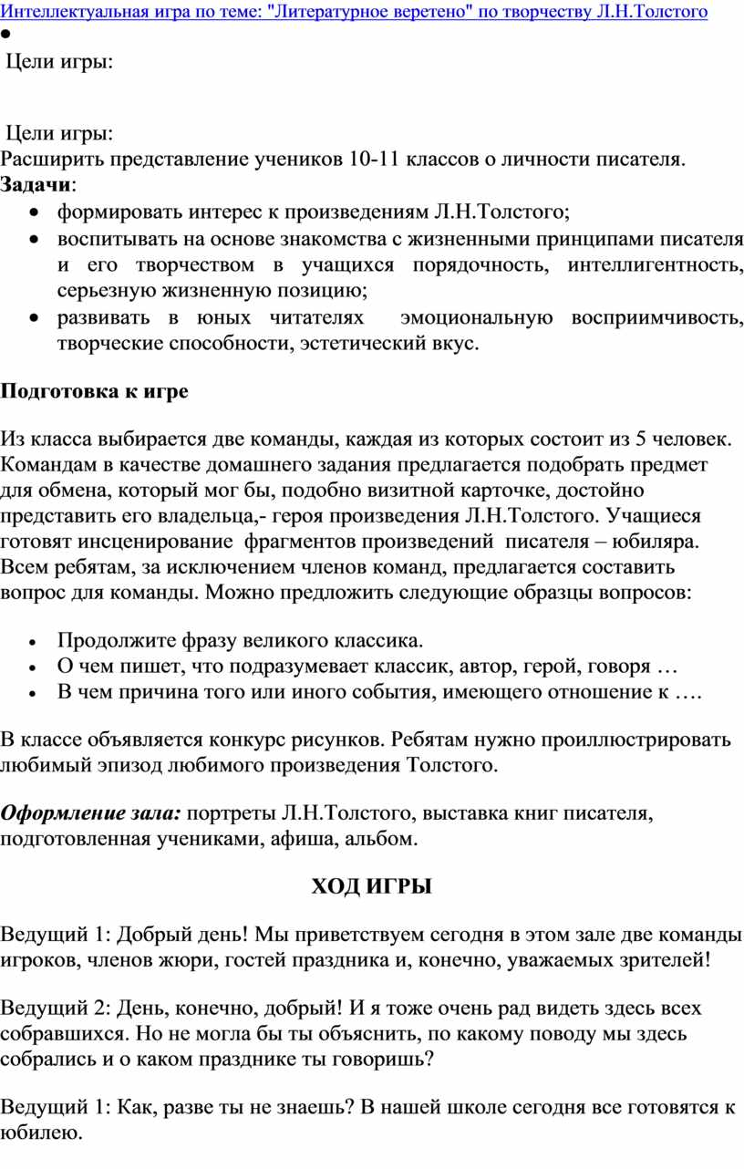 """Интеллектуальная игра по теме: """"Литературное веретено"""" по творчеству"""