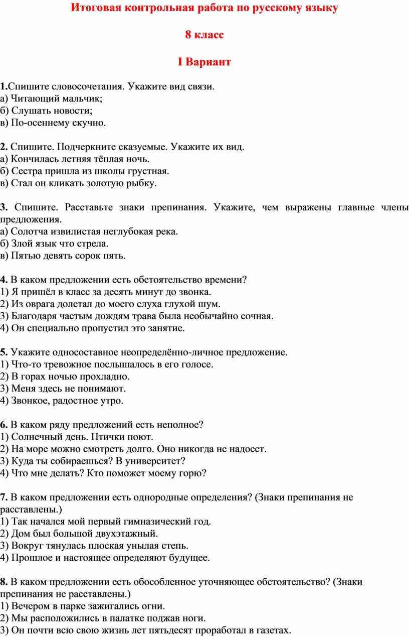 Итоговая контрольная работа по русскому языку 8 класс