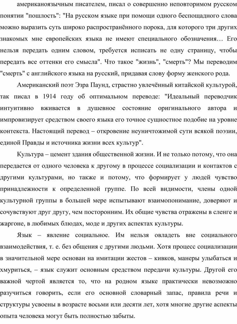 На русском языке при помощи одного беспощадного слова можно выразить суть широко распространённого порока, для которого три других знакомых мне европейских языка не имеют специального…