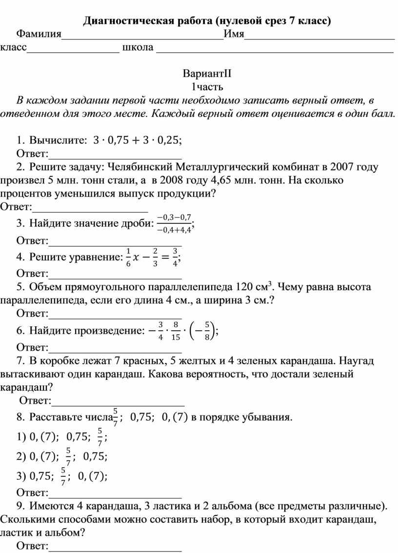 Диагностическая работа (нулевой срез 7 класс)