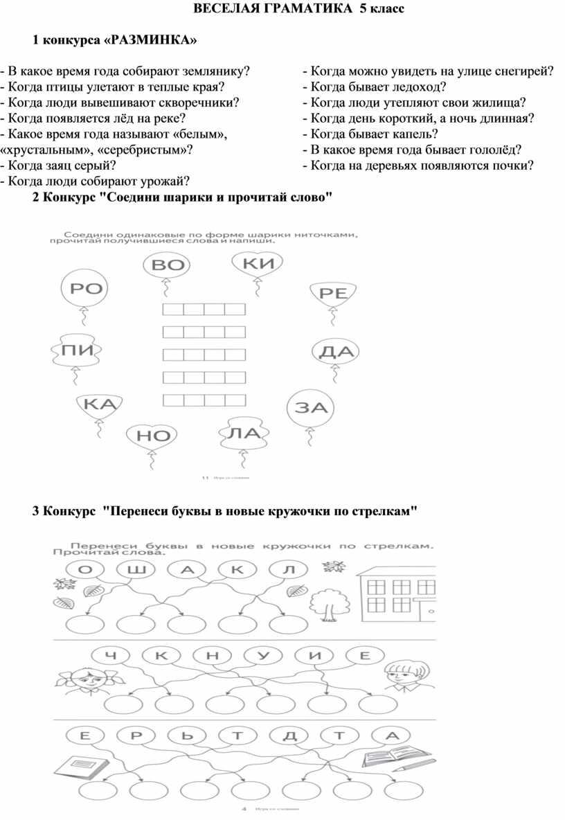 ВЕСЕЛАЯ ГРАМАТИКА 5 класс 1 конкурса «РАЗМИНКА» -