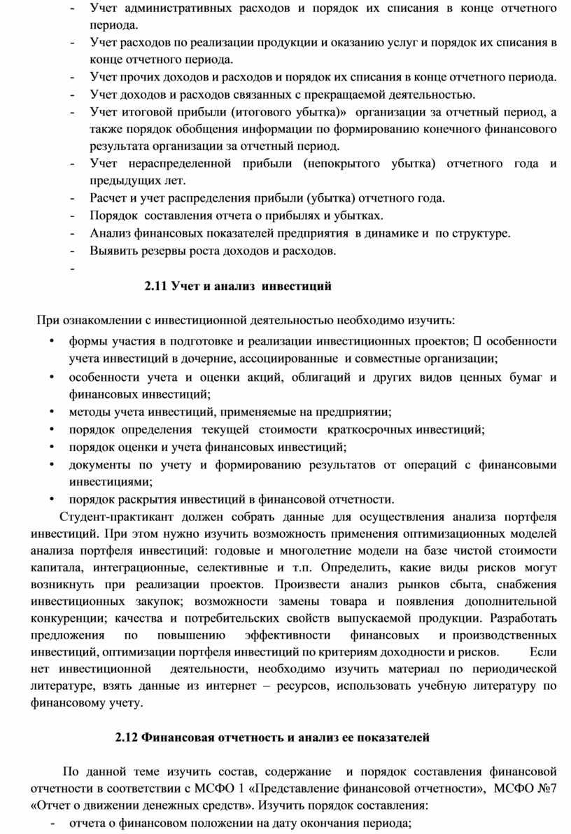 Учет административных расходов и порядок их списания в конце отчетного периода