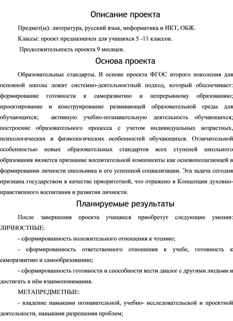 Описание проекта Предмет(ы): литература, русский язык, информатика и