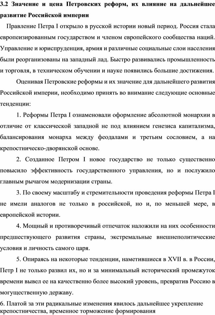 Значение и цена Петровских реформ, их влияние на дальнейшее развитие