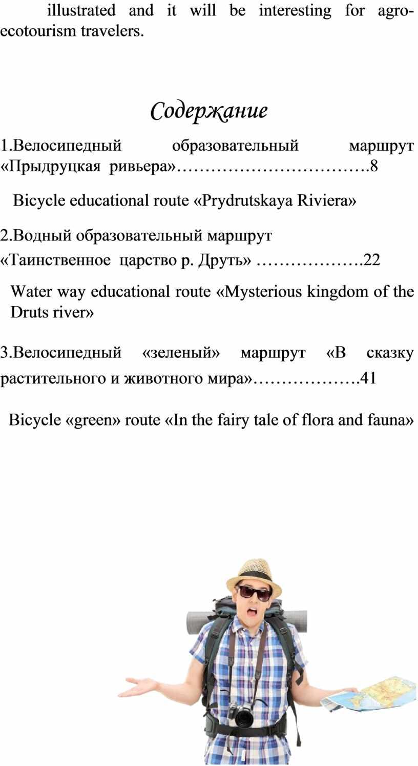 Содержание 1.Велосипедный образовательный маршрут «Прыдруцкая ривьера»……………………………