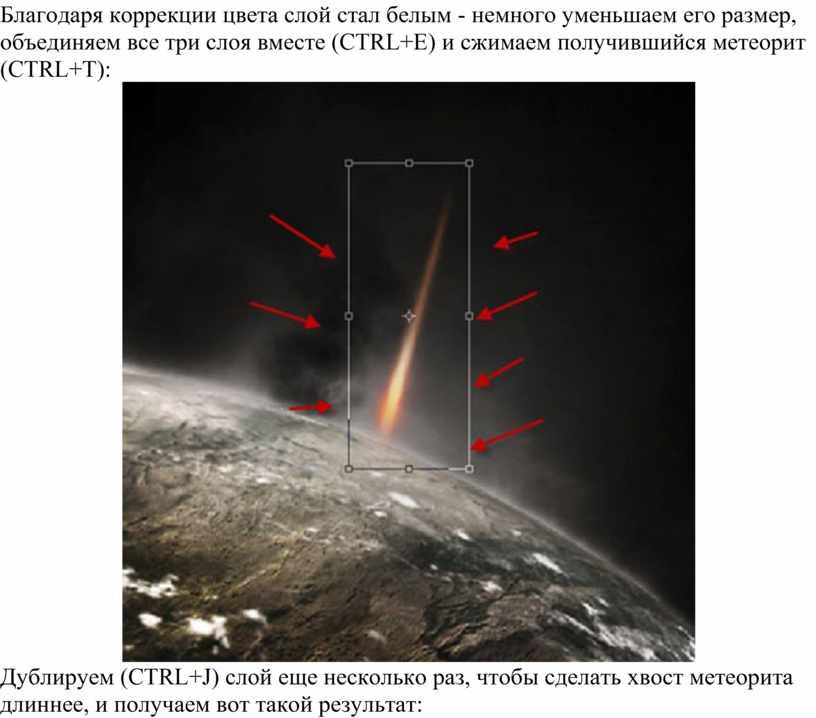 Благодаря коррекции цвета слой стал белым - немного уменьшаем его размер, объединяем все три слоя вместе (CTRL+E) и сжимаем получившийся метеорит (CTRL+T):