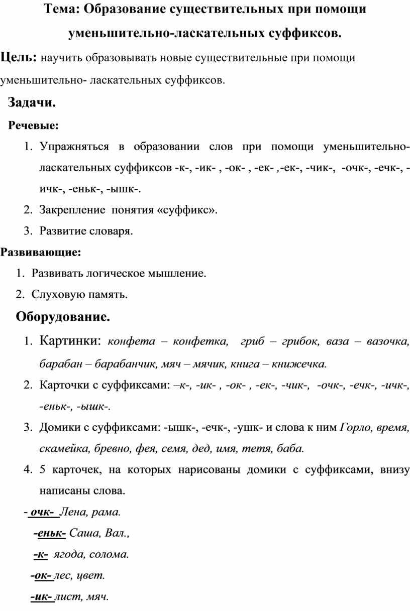 Тема: Образование существительных при помощи уменьшительно-ласкательных суффиксов