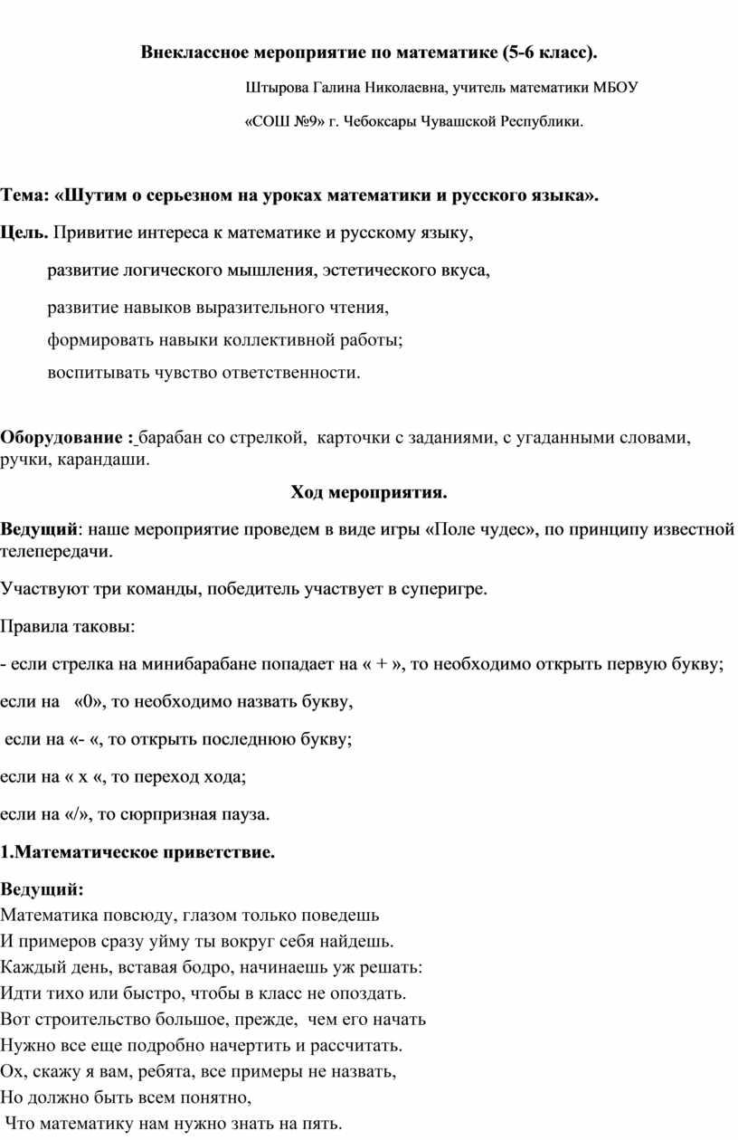 Внеклассное мероприятие по математике (5-6 класс)