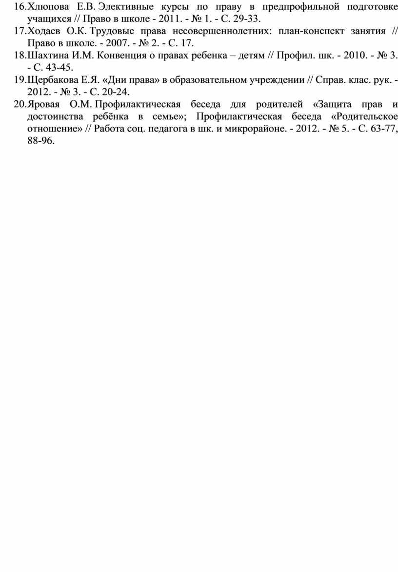 Хлюпова Е.В. Элективные курсы по праву в предпрофильной подготовке учащихся //