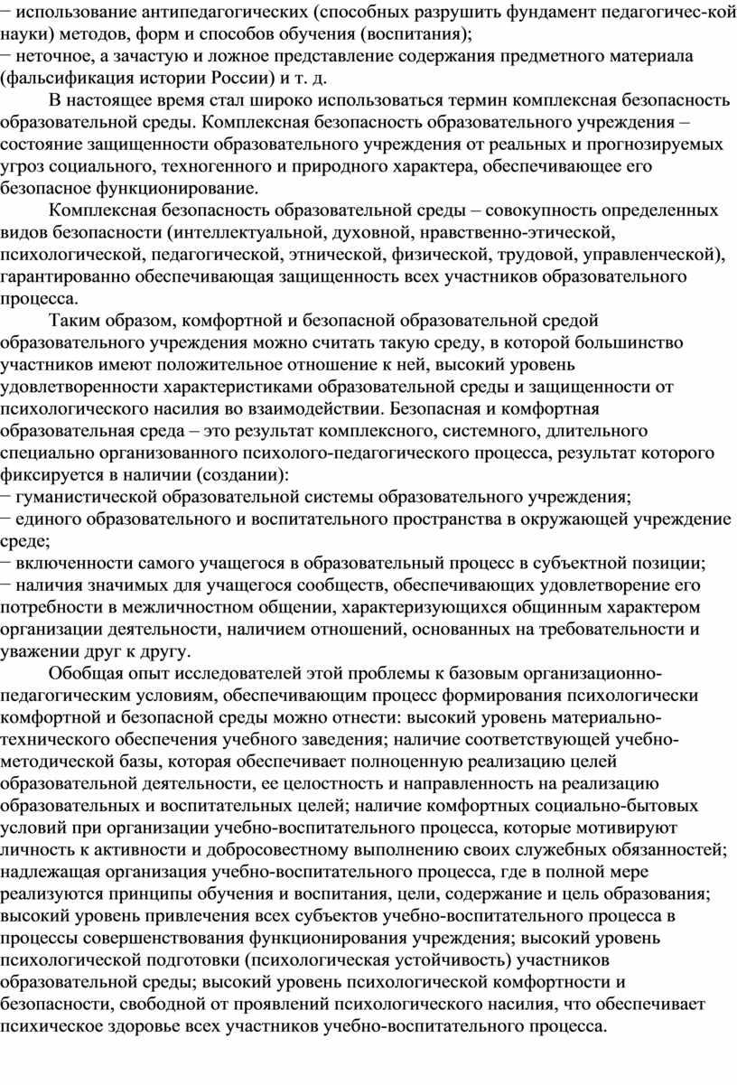 России) и т. д. В настоящее время стал широко использоваться термин комплексная безопасность образовательной среды