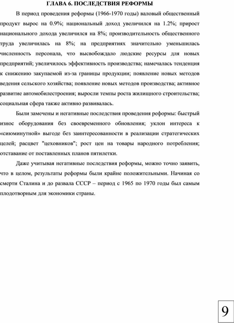 ГЛАВА 6. ПОСЛЕДСТВИЯ РЕФОРМЫ