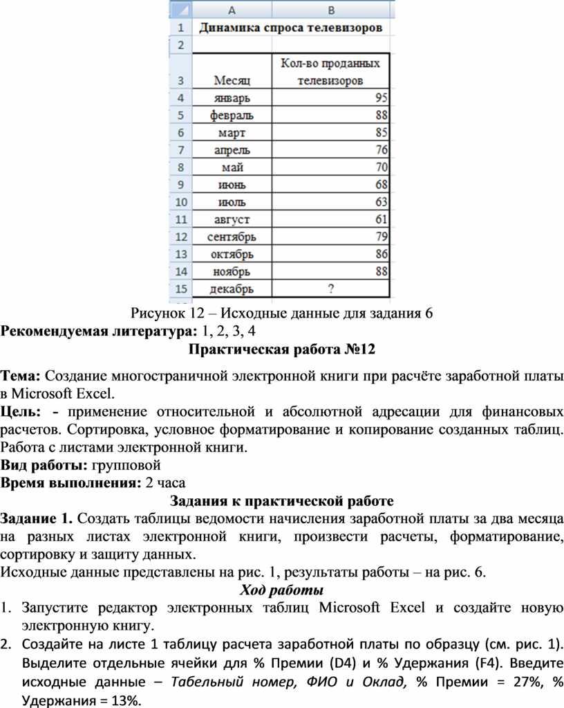 Рисунок 12 – Исходные данные для задания 6