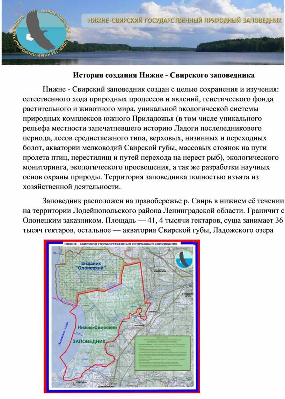 История создания Нижне - Свирского заповедника