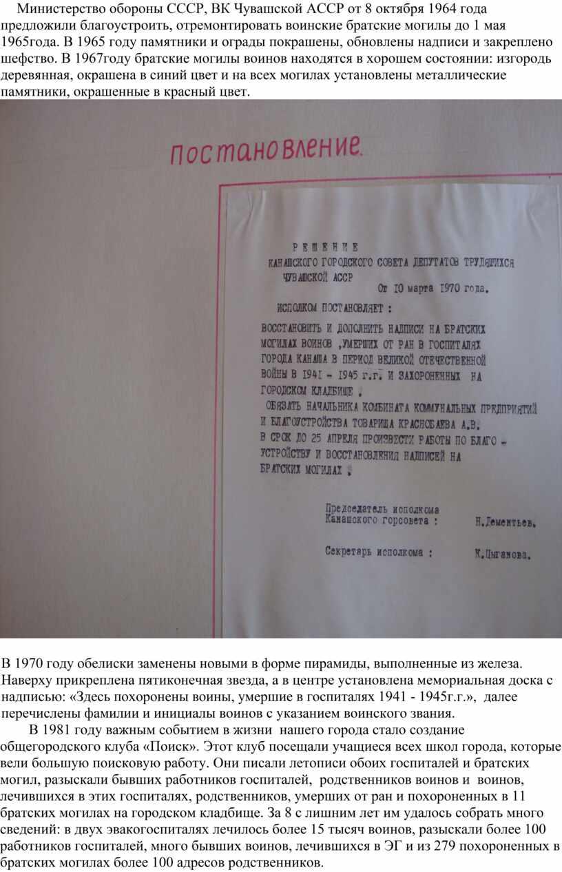 Министерство обороны СССР, ВК