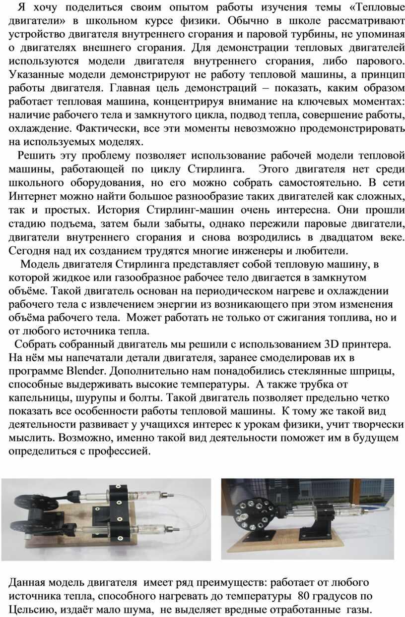 Я хочу поделиться своим опытом работы изучения темы «Тепловые двигатели» в школьном курсе физики