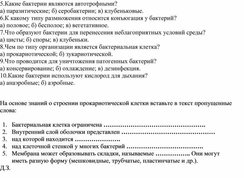 Какие бактерии являются автотрофными? а) паразитические; б) серобактерии; в) клубеньковые