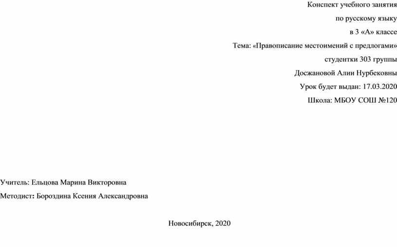 Конспект учебного занятия по русскому языку в 3 «А» классе