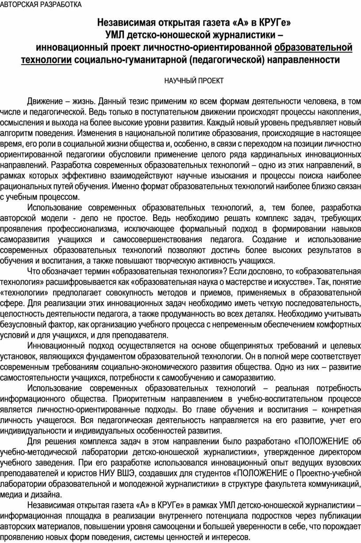 АВТОРСКАЯ РАЗРАБОТКА Независимая открытая газета «А» в