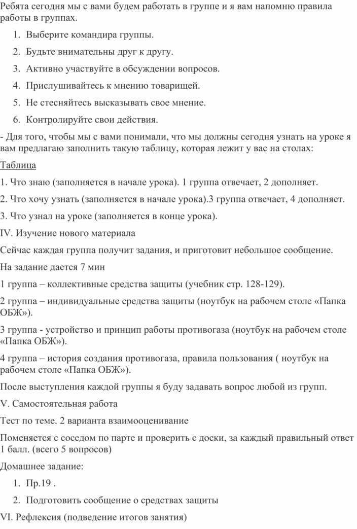 «Коллективные и индивидуальные средства защиты».