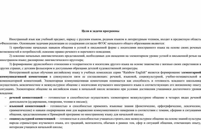 Цели и задачи программы Иностранный язык как учебный предмет, наряду с русским языком, родным языком и литературным чтением, входит в предметную область «Филология»