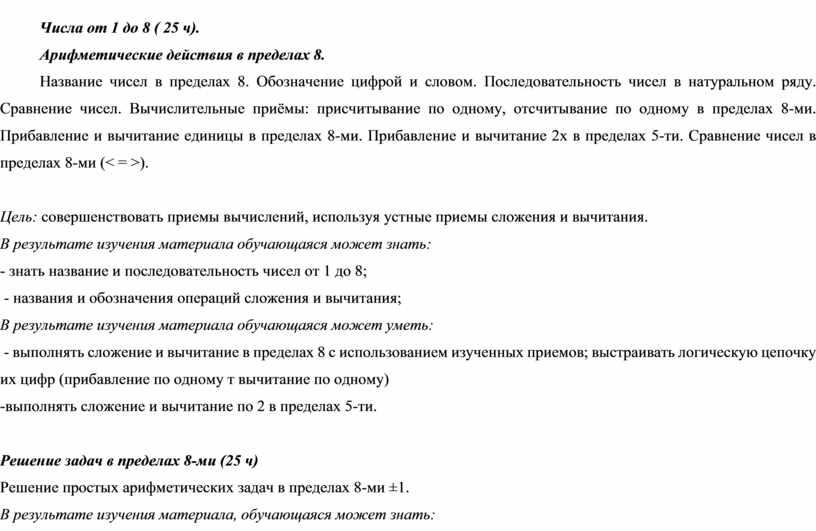 Числа от 1 до 8 ( 25 ч). Арифметические действия в пределах 8
