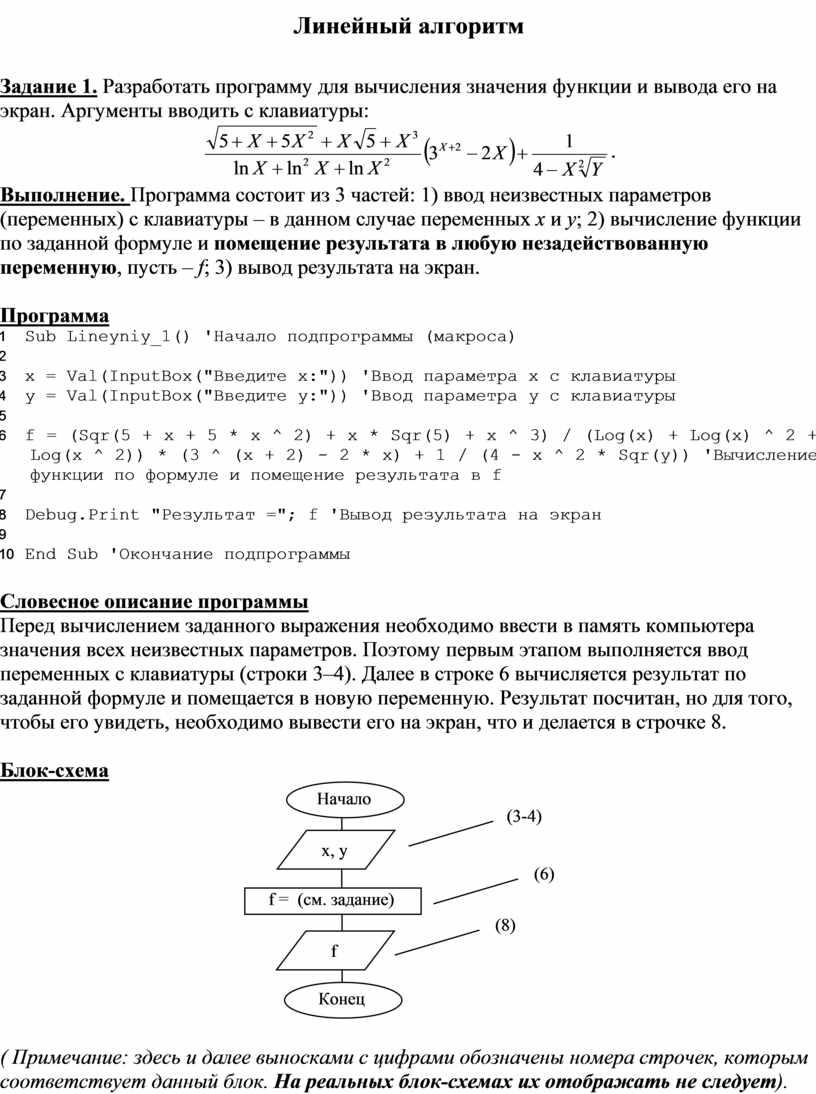 Линейный алгоритм Задание 1