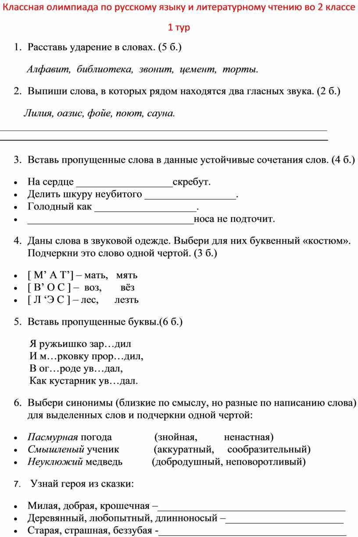 Классная олимпиада по русскому языку и литературному чтению во 2 классе 1 тур 1