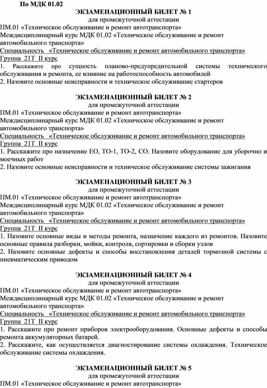 По МДК 01.02 ЭКЗАМЕНАЦИОННЫЙ