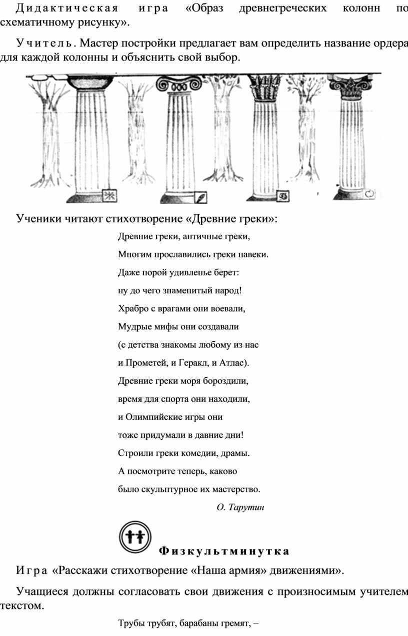 Дидактическая игра «Образ древнегреческих колонн по схематичному рисунку»